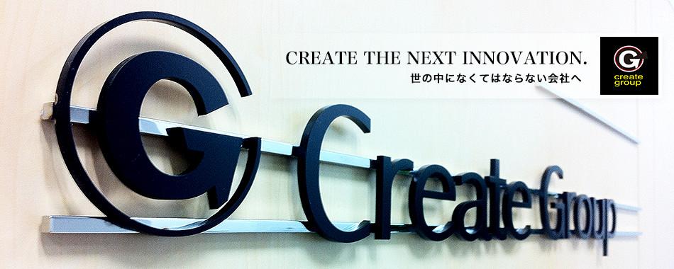 クリエイトグループは新たな価値を創造し続ける集団です。