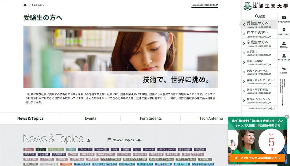 芝浦工業大学 Webサイト