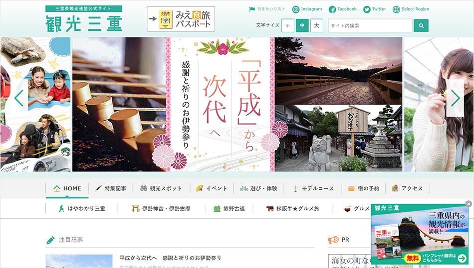 三重県観光連盟公式サイト『観光三重』 Webサイト