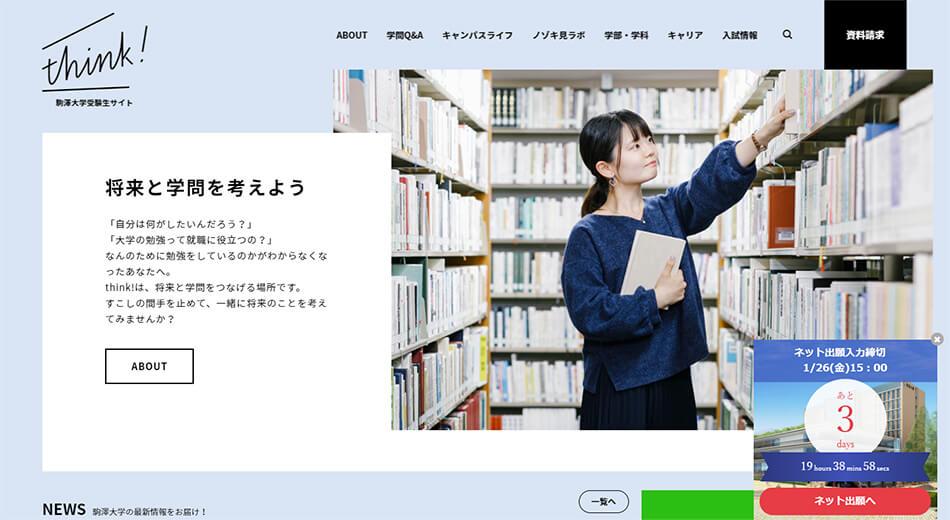 駒澤大学Webサイト