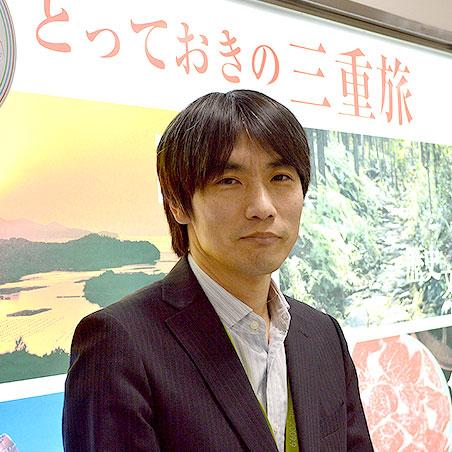 三重県観光連盟 事務局次長   川口政樹さま