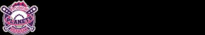 茨城アストロプラネッツ(株式会社 茨城県民球団)