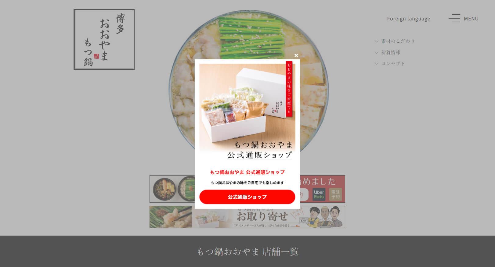 博多もつ鍋 おおやま(株式会社 LAV)