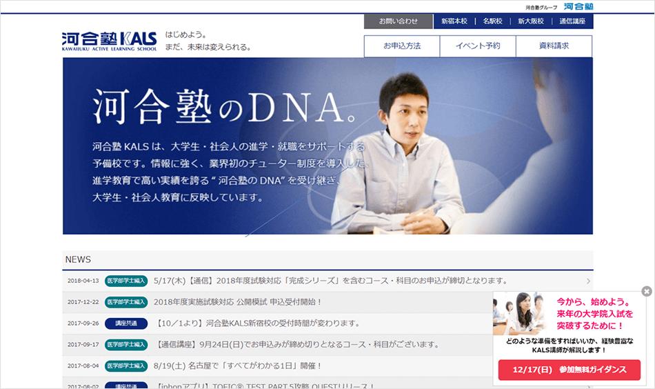 河合塾KALS Webサイト