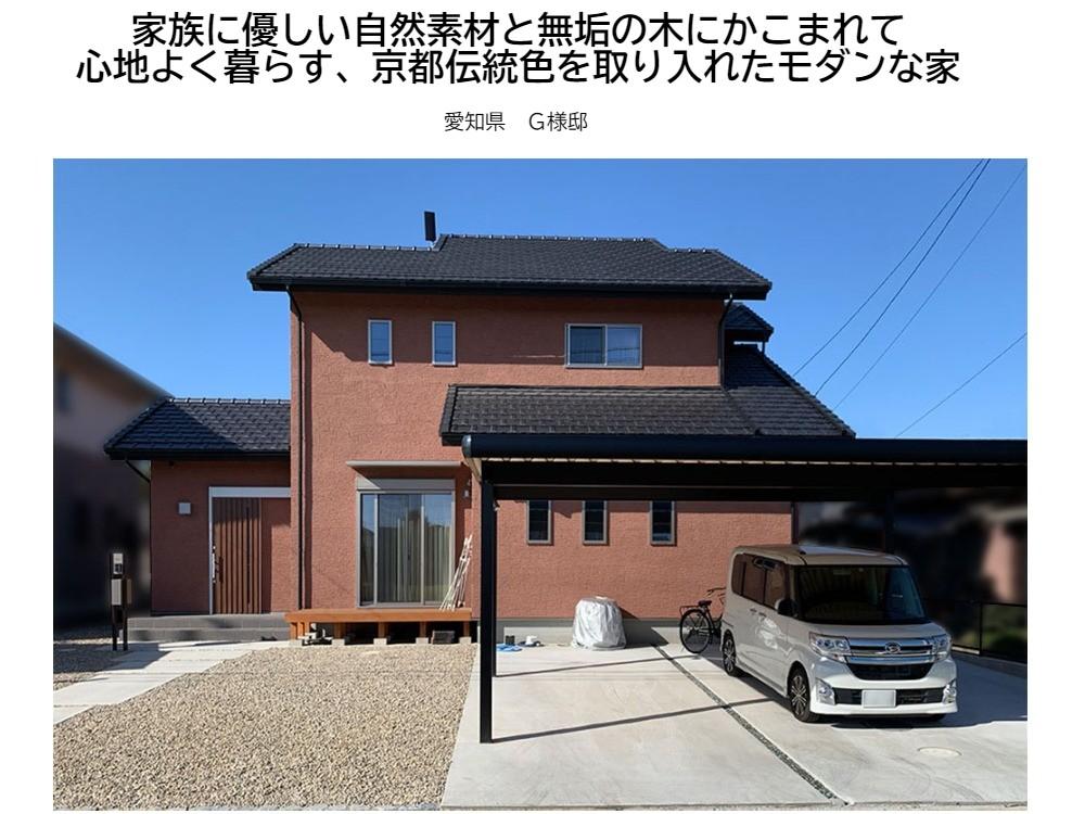 家族に優しい自然素材と無垢の木にかこまれて心地よく暮らす、京都伝統色を取り入れたモダンな家