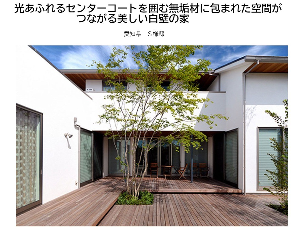 光あふれるセンターコートを囲む無垢材に包まれた空間がつながる美しい白壁の家