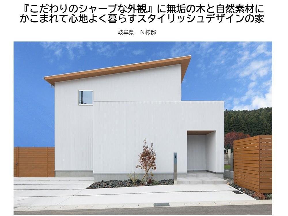 『こだわりのシャープな外観』に無垢の木と自然素材にかこまれて心地よく暮らすスタイリッシュデザインの家