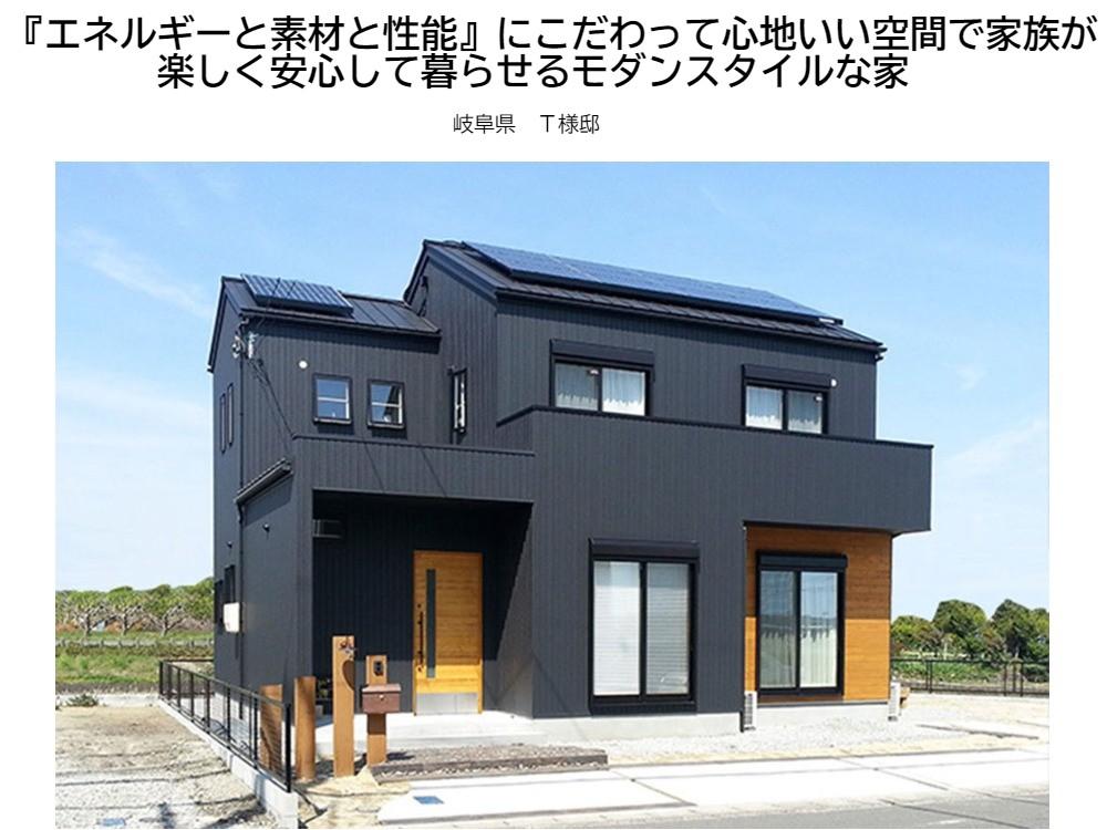 『エネルギーと素材と性能』にこだわって心地いい空間で家族が楽しく安心して暮らせるモダンスタイルな家