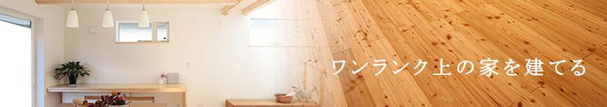 ワンランク上の家を建てるコツ