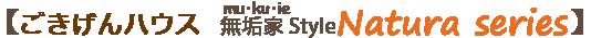 ごきげんハウス無垢家SyleNatura シリーズ