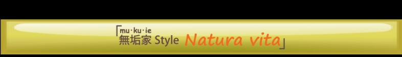 本物の自然素材でつくる家・無垢の家【無垢家Styleナチュラビータ】「これなら手が届く」若い子育て世代にこそ小さなお子様も安心して暮らせる木の家を。