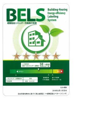 BELS--5スター