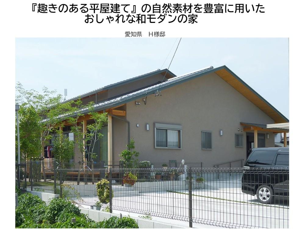 『趣きのある平屋建て』の自然素材を豊富に用いたおしゃれな和モダンの家
