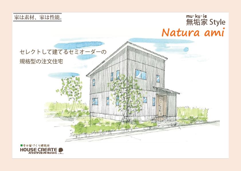 Natura-ami