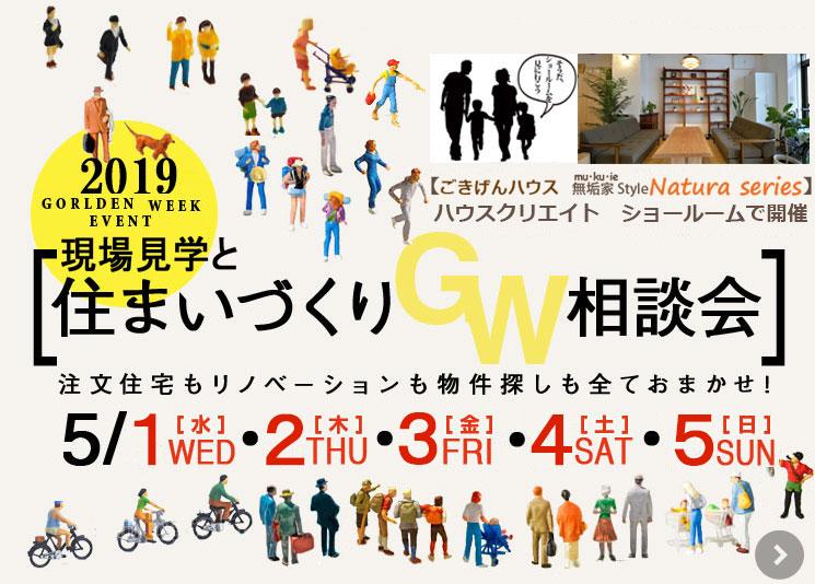 『2019 現場見学と住まいづくりGW相談会』 image1