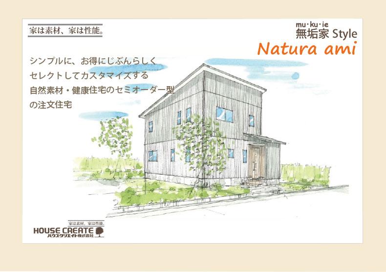 商品のご案内 Natura-ami