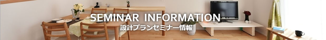 設計プランセミナー情報
