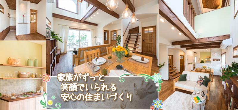 ハウスクリエイトは【本物の自然素材の家・無垢の家】をコンセプトに家族の幸せを考えた家づくり、こだわりの住宅・住まいをご提案しています。家族がずっと笑顔でいられる安心の住まいづくり