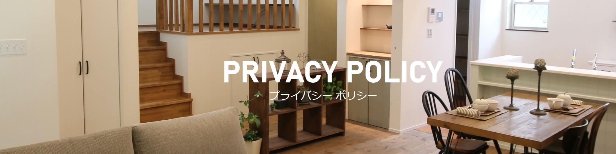 ハウスクリエイトのプライバシーポリシー