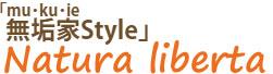 無垢家StyleNatura-liberta