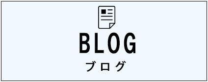 熱血社長ブログ