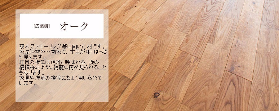 床無垢材オーク