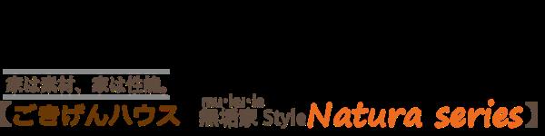 家は素材、家は性能。ごきげんハウス無垢家Style--Naturaシリーズ