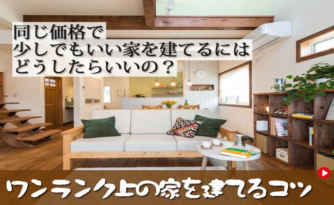 ワンランク上の家を建てるコツ 同じ価格で少しでもいい家を建てるにはどうしたらいいの?