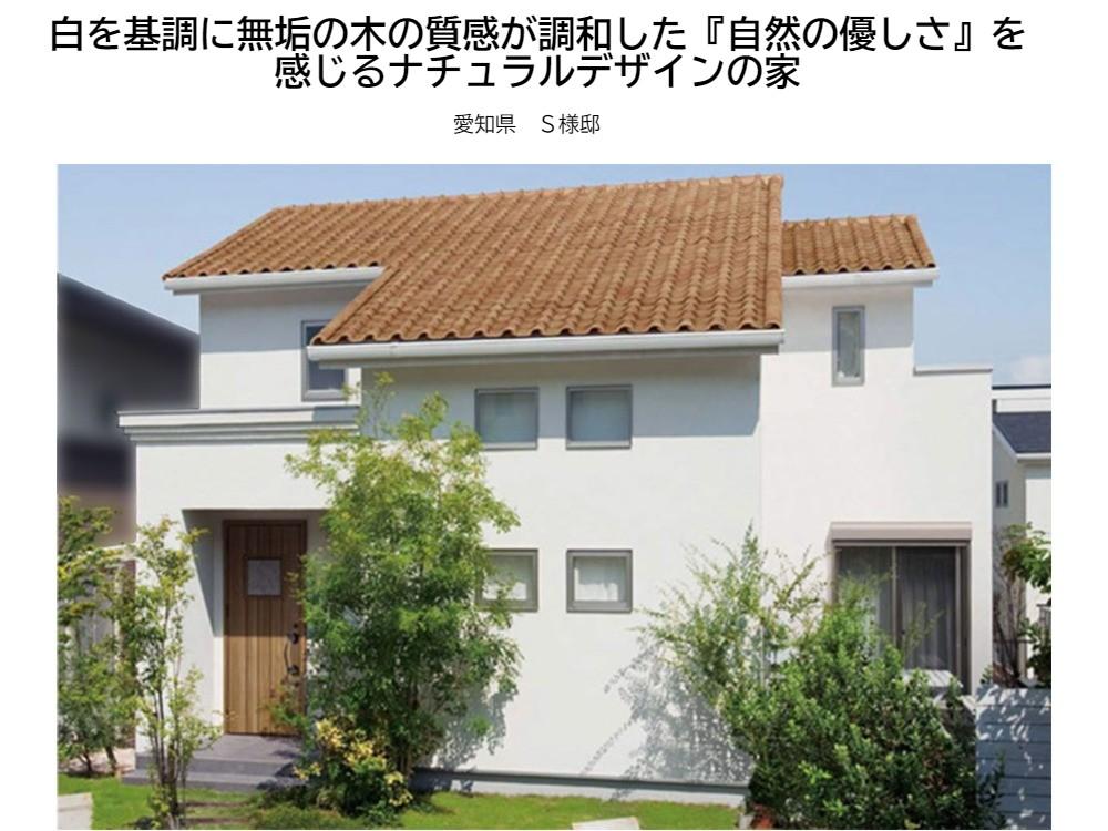 白を基調に無垢の木の質感が調和した『自然の優しさ』を感じるナチュラルデザインの家