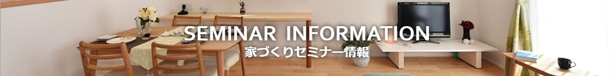 家づくりセミナー情報