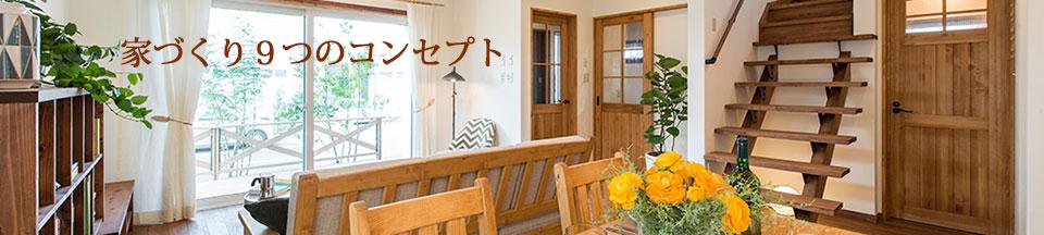 家づくり9つのコンセプト|本物の自然素材、天然無垢材