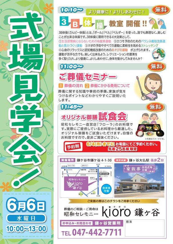 6月6日kioro鎌ヶ谷 式場見学会