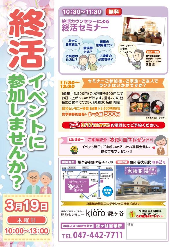 3月19日kioro鎌ヶ谷 終活イベントに参加しませんか?