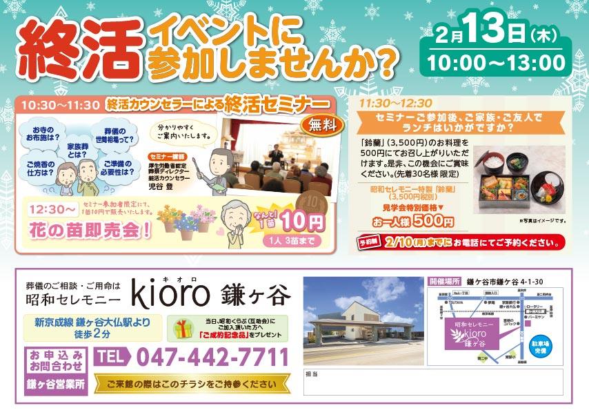 2月13日kioro鎌ヶ谷 終活イベントに参加しませんか?