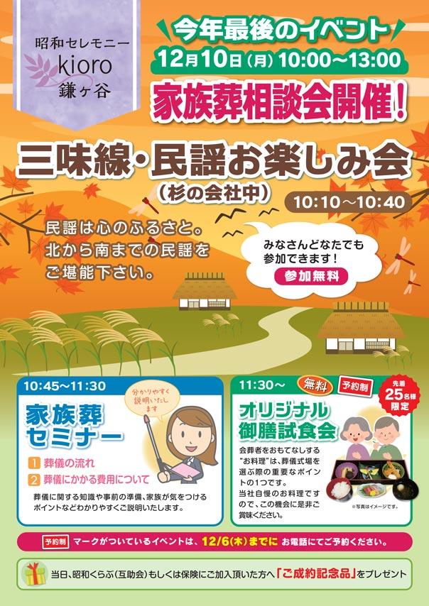 12月10日kioro鎌ヶ谷 家族葬相談会