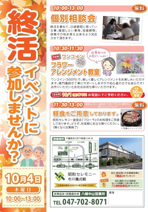 3/1(木)市川儀式殿 相談会
