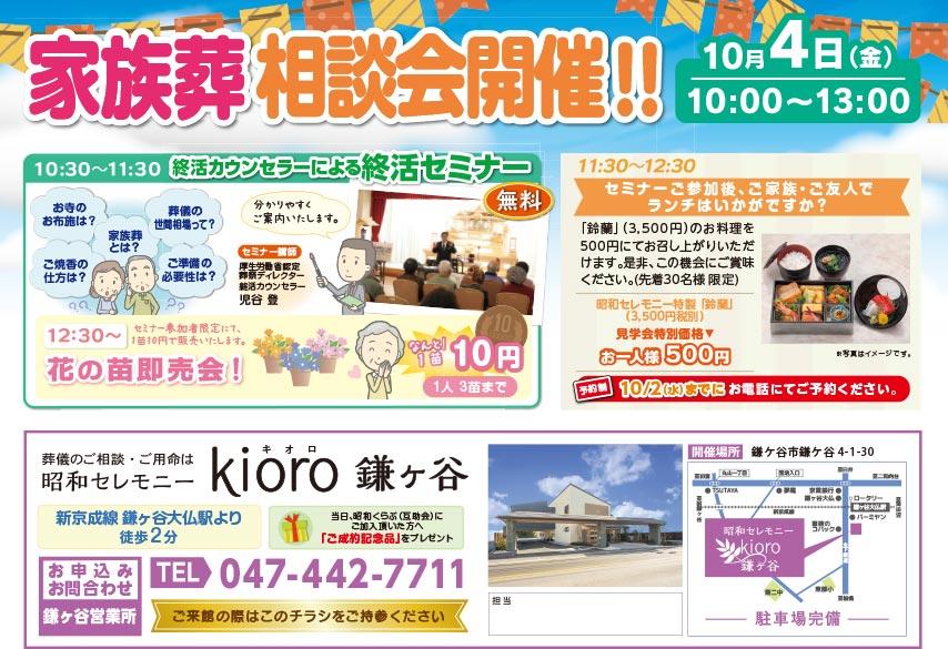 10月4日kioro鎌ヶ谷 終活イベントに参加しませんか?