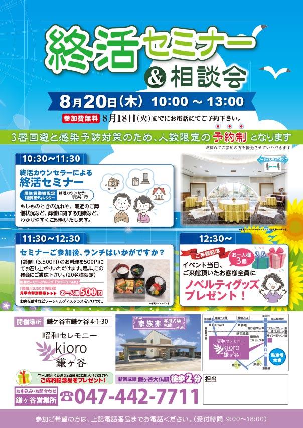 7月18日kioro鎌ヶ谷