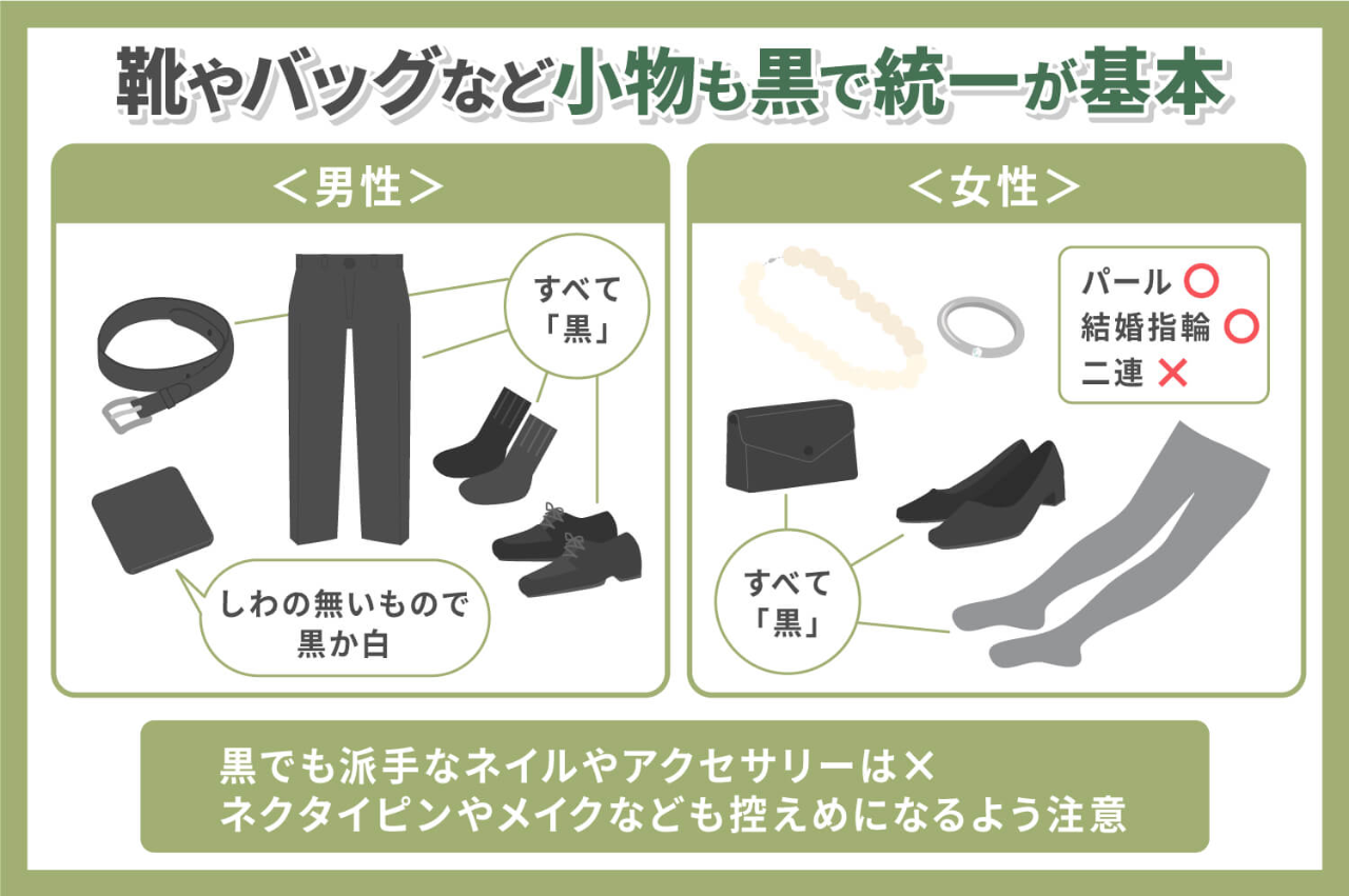 靴やバッグなど小物も黒で統一が基本