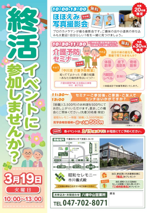 3/19(木)市川儀式殿 相談会