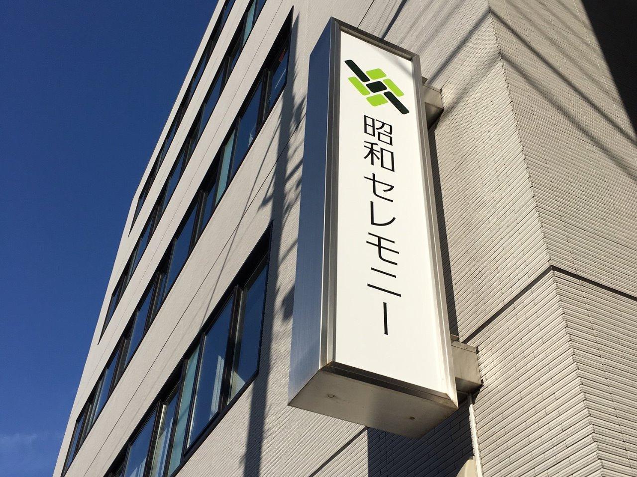 昭和興業株式会社外観