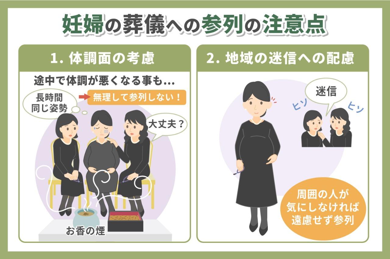 妊婦の葬儀への参列の注意点