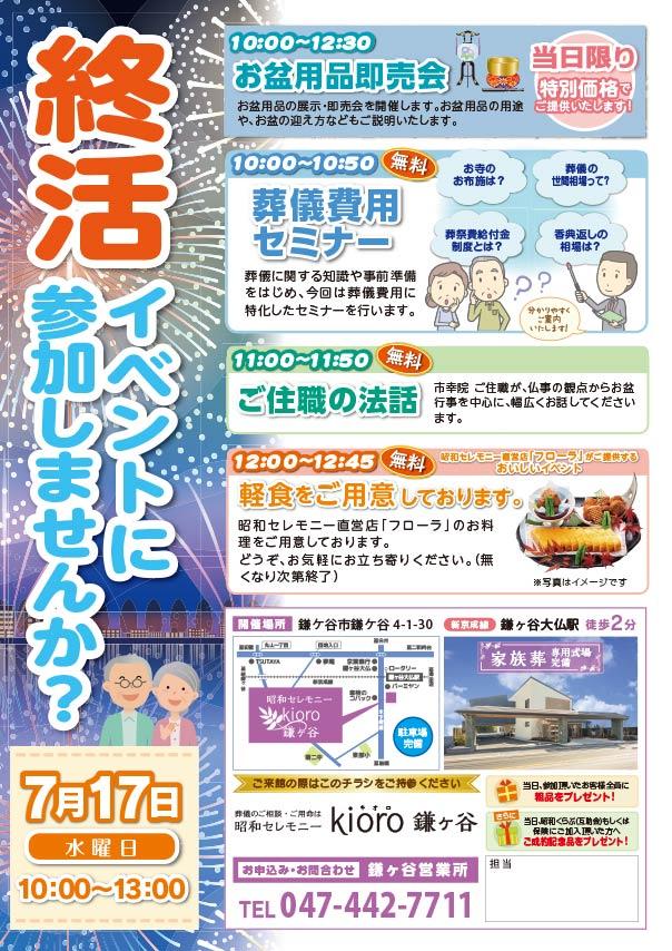 7月17日kioro鎌ヶ谷 終活イベントに参加しませんか?
