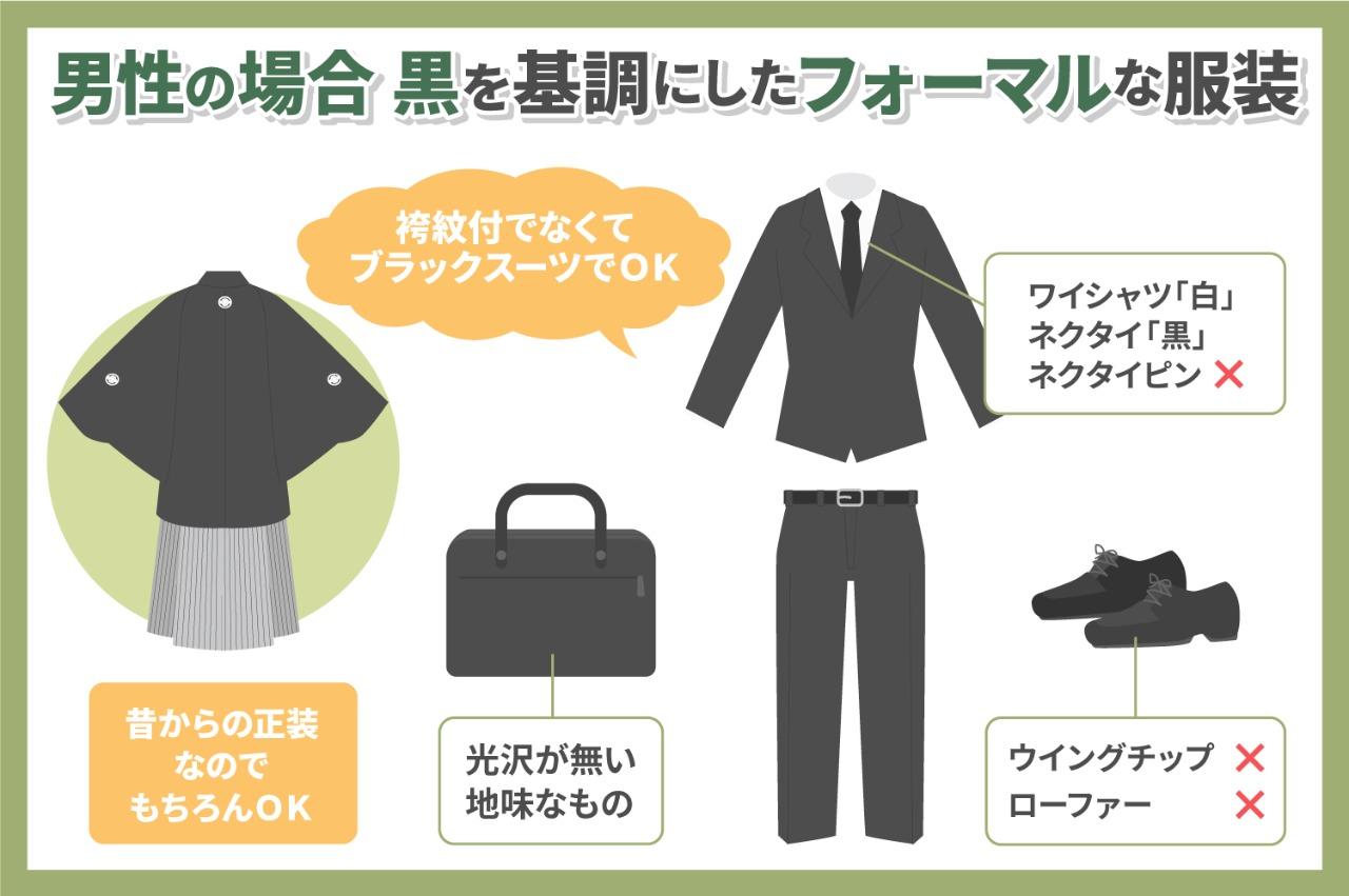 男性の場合黒を基調にしたフォーマルな服装