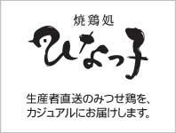 店舗・メニュー紹介 - ひなっ子