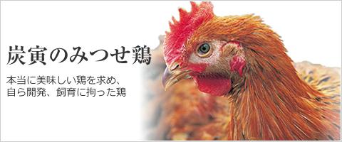 炭寅のみつせ鶏