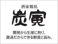 店舗・メニュー紹介 - 炭寅